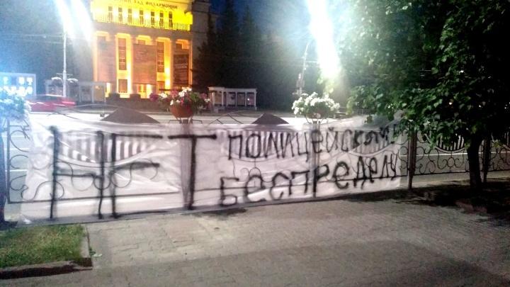 В Первомайском сквере повесили баннер «Нет полицейскому беспределу»