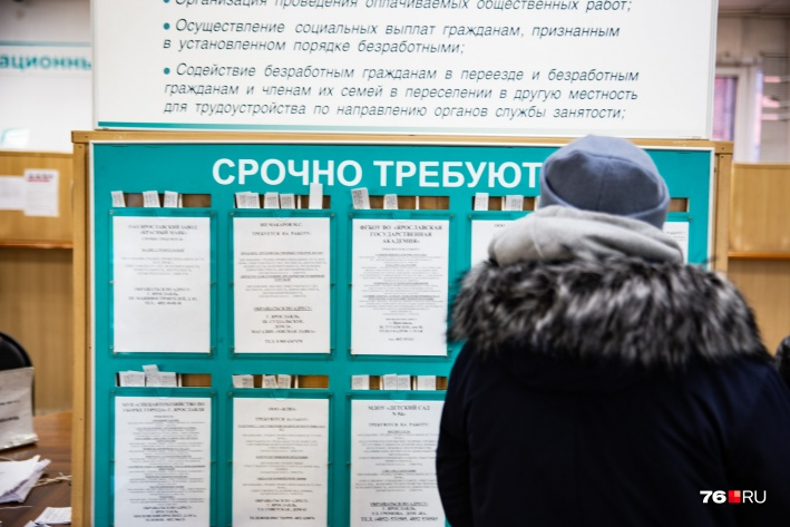 Ярославцы хотят работу с зарплатой от 20 тысяч рублей