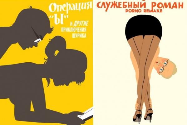Игривая интерпретация советских фильмов