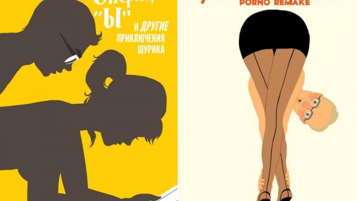 «Посыл омерзительный»: художник в Голливуде шокировал поклонников порноремейками советских фильмов