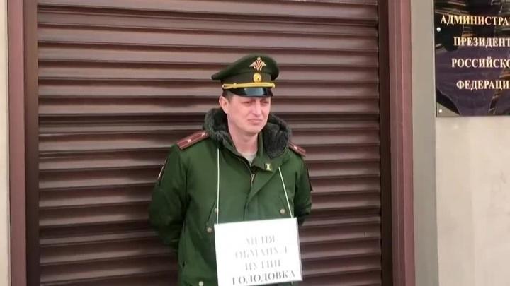 Военный из Новосибирска устроил голодовку у администрации президента и остался без военной формы