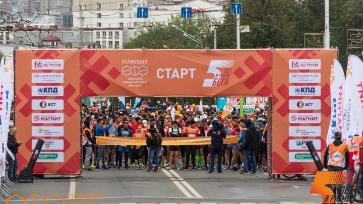 1 сентября прошёл юбилейный Уфимский международный марафон