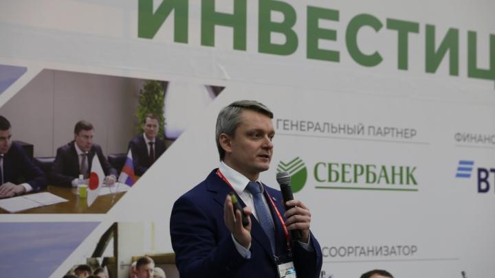 Ярославское отделение Сбербанка стало генеральным партнером инвестиционного форума