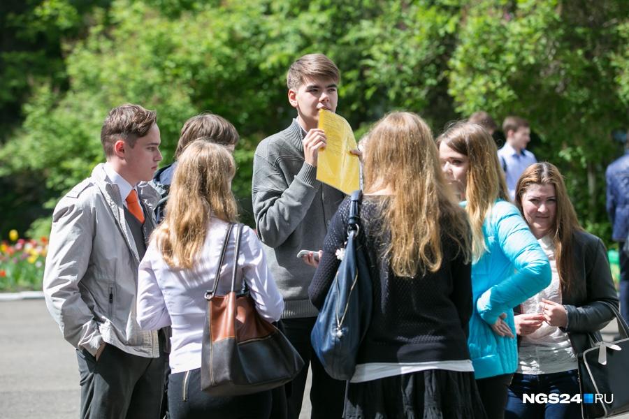 Красноярские школьники перед экзаменом