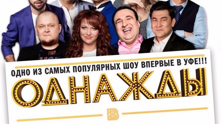 В Уфе отменили шоу «Однажды в России»