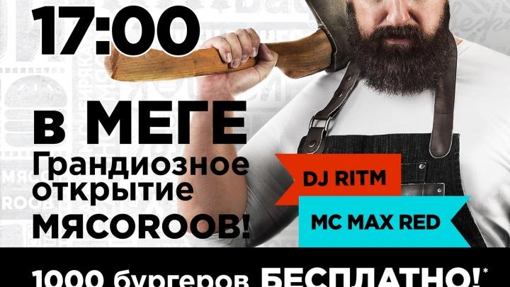 1000 бесплатных бургеров раздадут на открытии МЯСОROOB в СТЦ «МЕГА»
