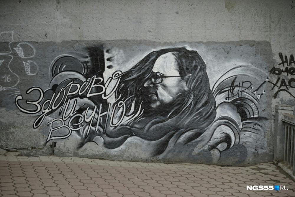 Автор уличной картины — художник под ником Tsar