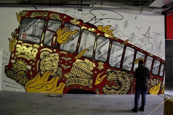 Художники нарисовали на стене «ПОТОКА» не обычный трамвай, а уже разрисованный художниками