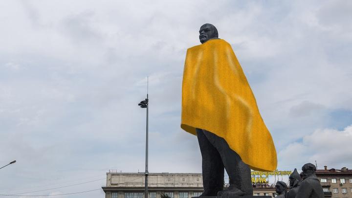 Ленину прикрыли срам