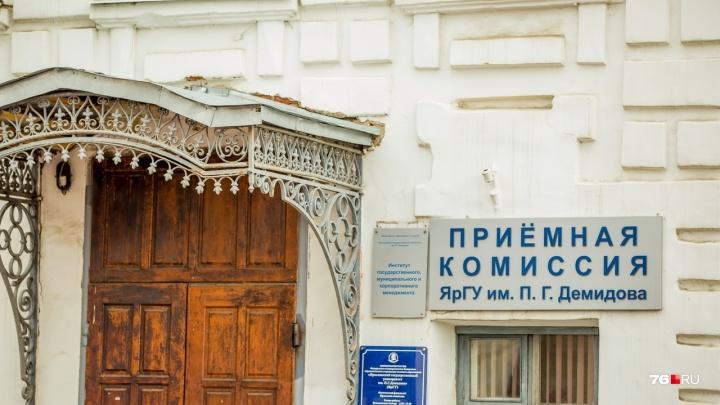 Ярославцы не готовы тратить деньги на высшее образование