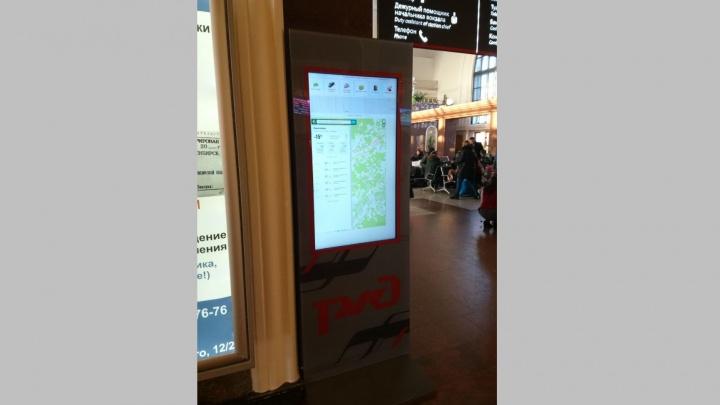 На вокзале поставили табло с выходом в интернет и картами города