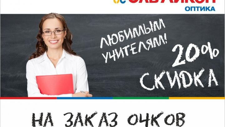 Учителям с плохим зрением снизили цену на изготовление очков