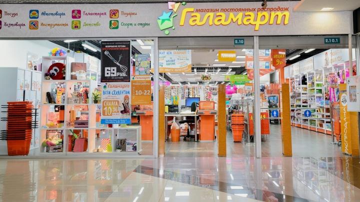 Уфа, встречай! Праздничное открытие магазина «Галамарт» в ТЦ Аркада
