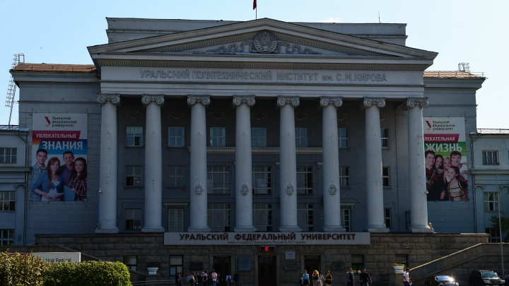 УрФУ попал в мировой рейтинг лучших университетов