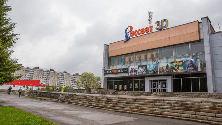 Кинотеатр «Рассвет» сдали в аренду за 208 тысяч рублей в месяц