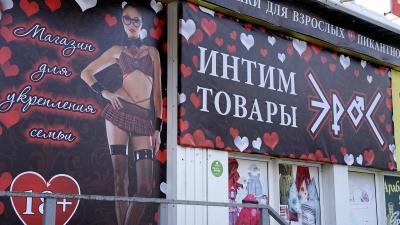 Новый магазин «Эрос» в Ленинском округе приглашает за подарками любимым