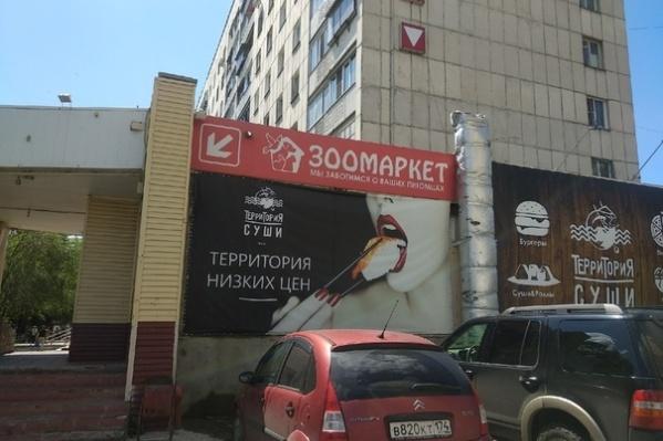 Феминисток оскорбила рекламная вывеска заведения в районе остановки «Управление соцзащиты» на улице Гагарина