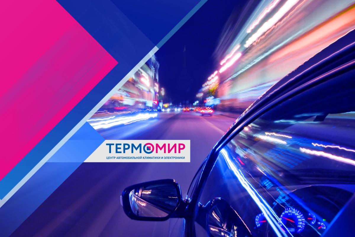 Компания «Термомир» предложила установить отопители Webasto по выгодной цене