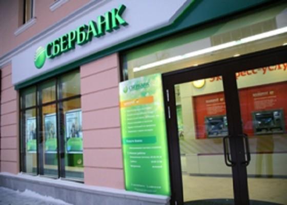 Сбербанк начал выдавать потребительские кредиты от 12,9% годовых
