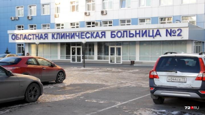 На территории ОКБ №2 в Тюмени построят новый приемно-диагностический корпус