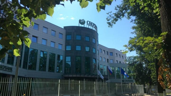 В Ярославле эвакуировали главный офис Сбербанка