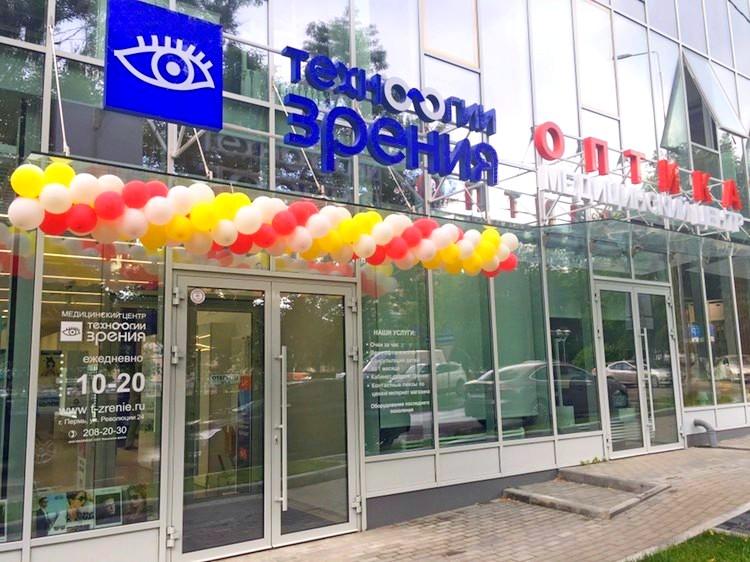 В «Новом центре» Перми открылась новая оптика