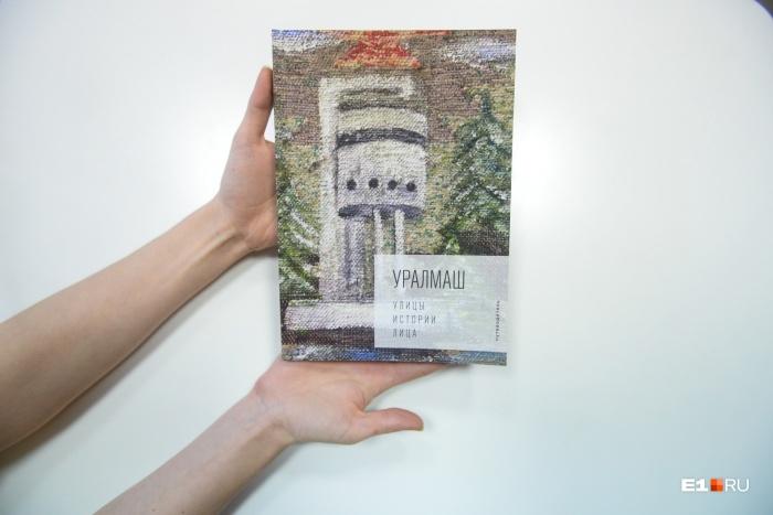 Книгу об Уралмаше издали в конце прошлого года