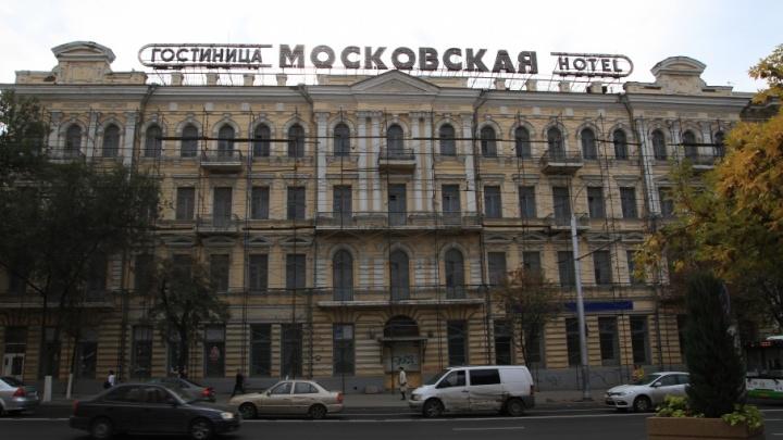 Гостиницу «Московскую» на Большой Садовой опять продают