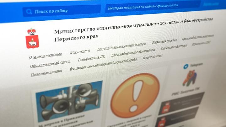 Прокуратура обязала Министерство ЖКХ Прикамья создать собственный сайт