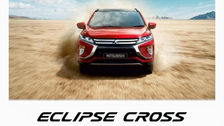 Второго июня пройдет презентация Mitsubishi Eclipse Cross