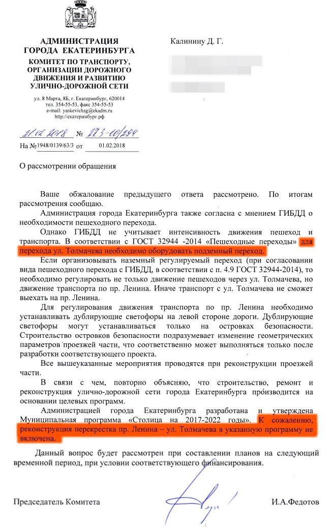 Ответ мэрии общественнику Дмитрию Калинину