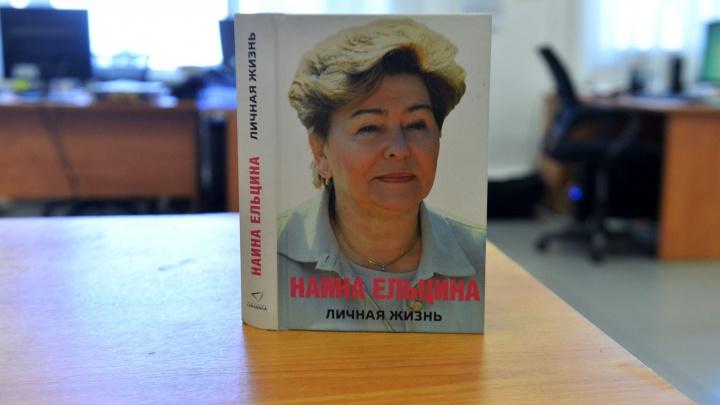О первом поцелуе и жизни под дулами автоматов: 5 трогательных историй от Наины Ельциной