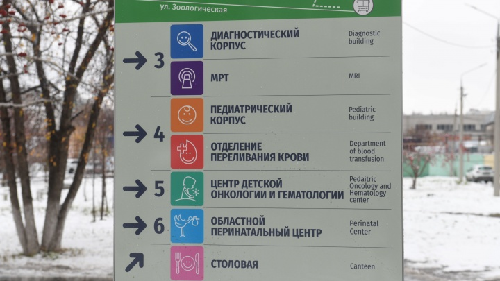 «На низкие зарплаты жалуется агрессивное меньшинство»: в ОДКБ написали еще одно письмо Куйвашеву