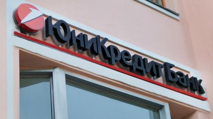 ЮниКредит Банк снова вошел в список системно значимых банков