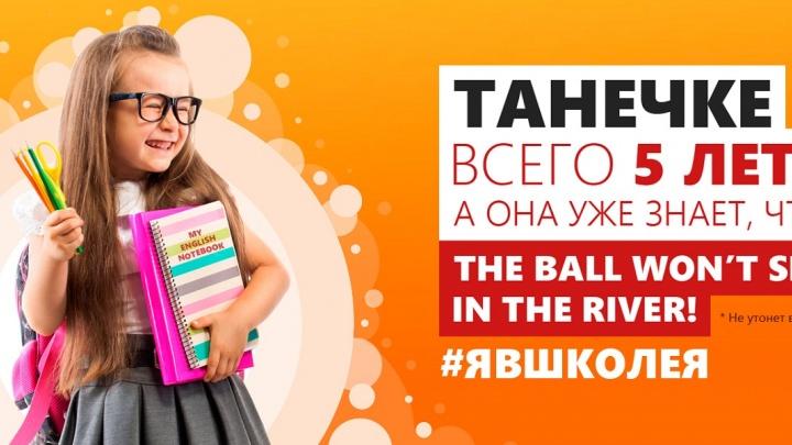 Новосибирских школьников бесплатно протестируют на знание английского языка