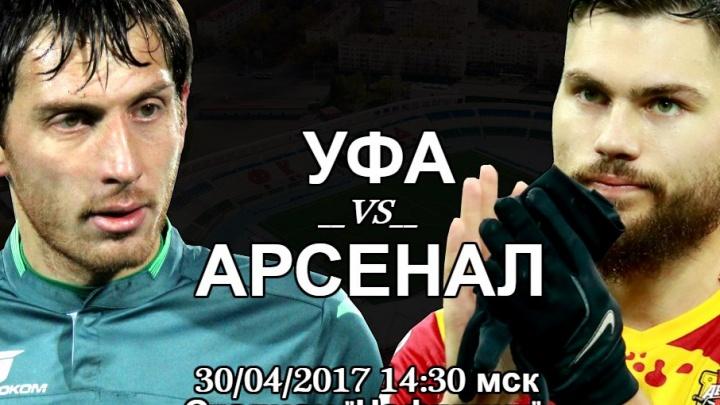 «Уфа» поборется за очки с «Арсеналом»