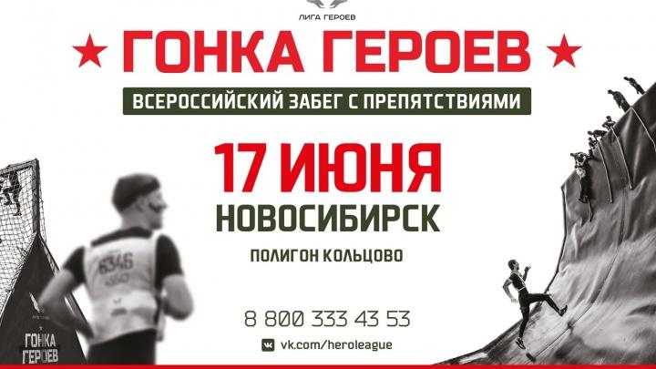 Организаторы «Гонки героев» приготовили новые препятствия для новосибирцев