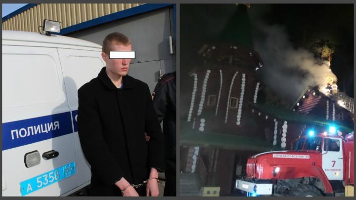 Полицейские задержали парня, который поджег храм на Ганиной Яме