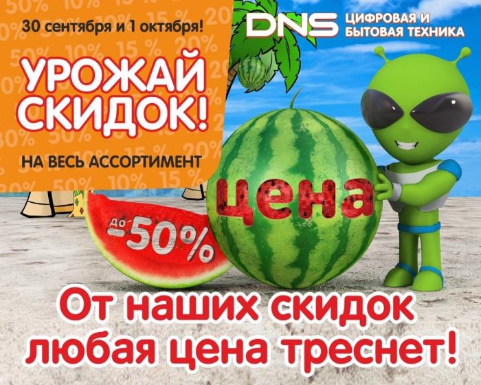 На этих выходных в DNS «Фрау Техника» предлагаются скидки до 50 % на весь ассортимент