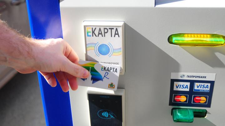 Может, она из золота? Член Общественной палаты узнала стоимость Е-карты для жителей Екатеринбурга