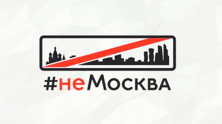 Уфимские новостройки проверят блогеры проекта «НеМосква»