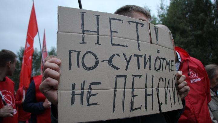 «Руки прочь от наших пенсий»: как проходил митинг КПРФ против поднятия пенсионного возраста