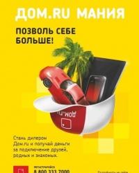 Дом.ru предлагает зарабатывать на рекомендациях