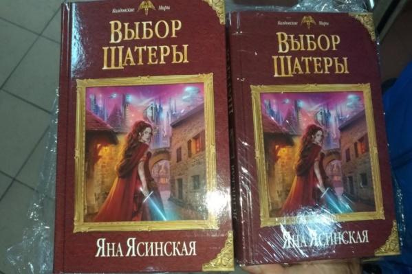 Книги уже можно купить в магазинах