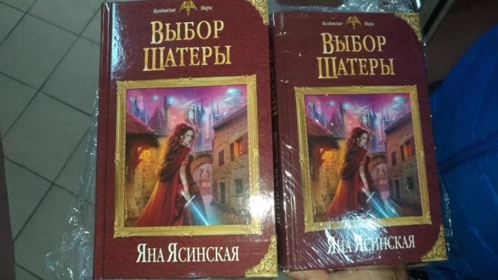 Крупнейшее издательство России выпустило книгу красноярской писательницы о неравной любви