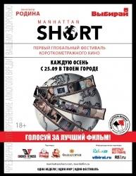 The Manhattan Short Film Festival снова в России