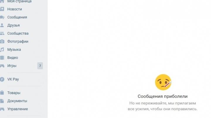 «Как будто у всех в черном списке»: во «ВКонтакте» сломалась отправка сообщений