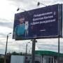 «Красное&Белое» ответила челябинским антимонопольщикам по поводу рекламных щитов