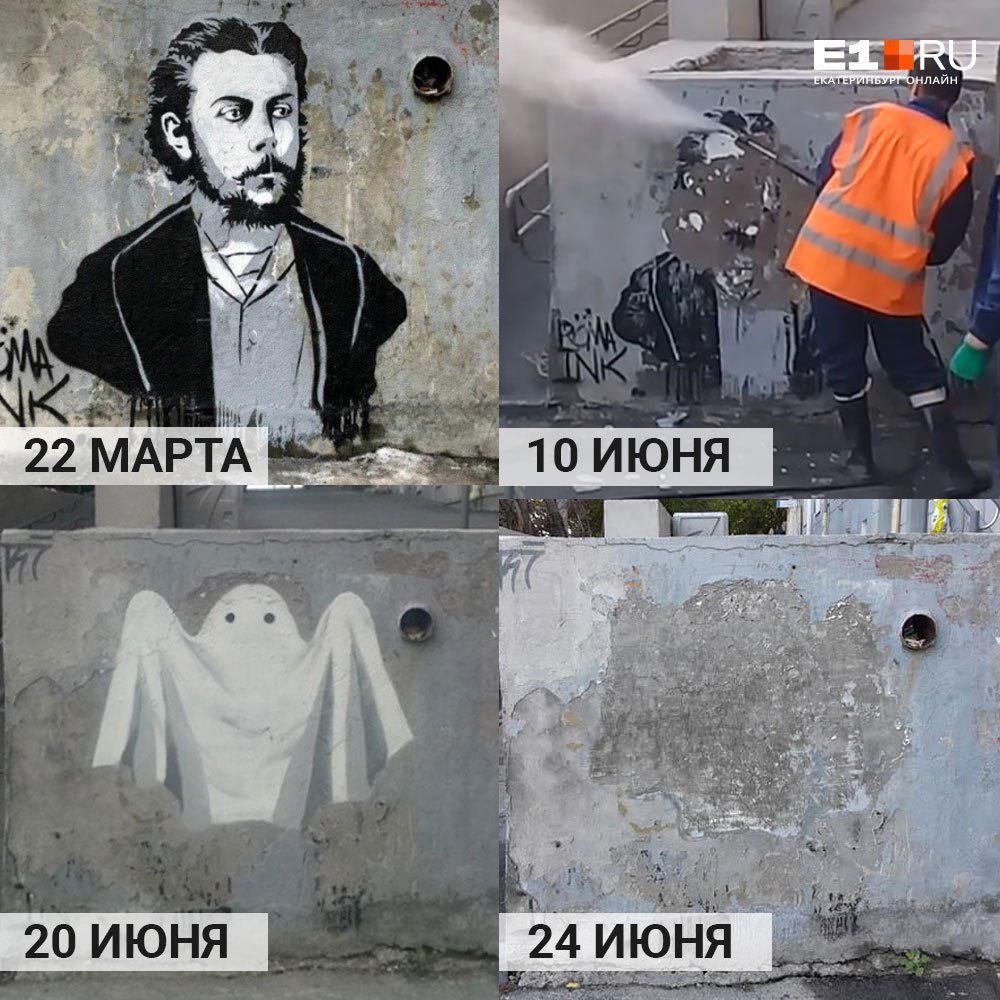 От привидения остался лишь силуэт: коммунальщики снова уничтожили граффити у Свердловской филармонии