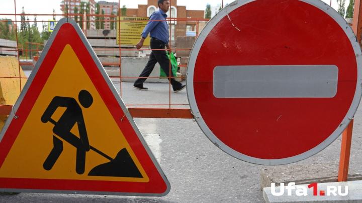В Уфе ограничат движение на улице Новоженова